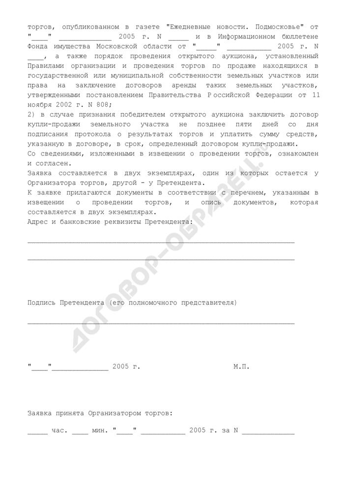 Форма заявки на участие в открытом аукционе по продаже земельных участков, принадлежащих Московской области на праве собственности. Страница 2