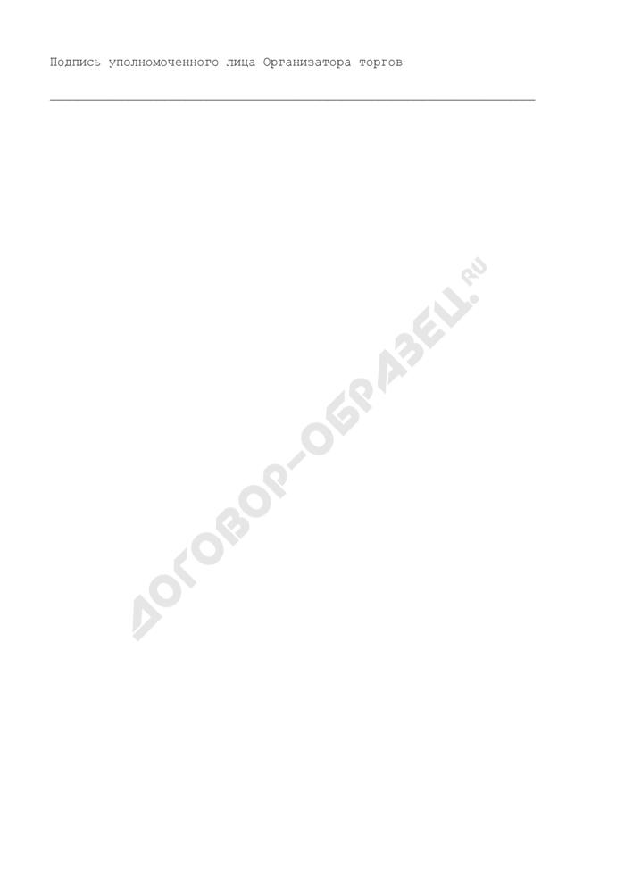 Форма заявки на участие в открытом аукционе по продаже земельных участков, принадлежащих Московской области на праве собственности. Страница 3