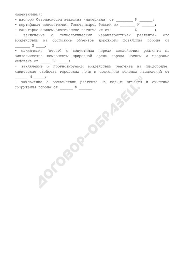 Форма заявки на проведение широкомасштабных испытаний противогололедного реагента на объектах дорожного хозяйства города Москвы. Страница 2