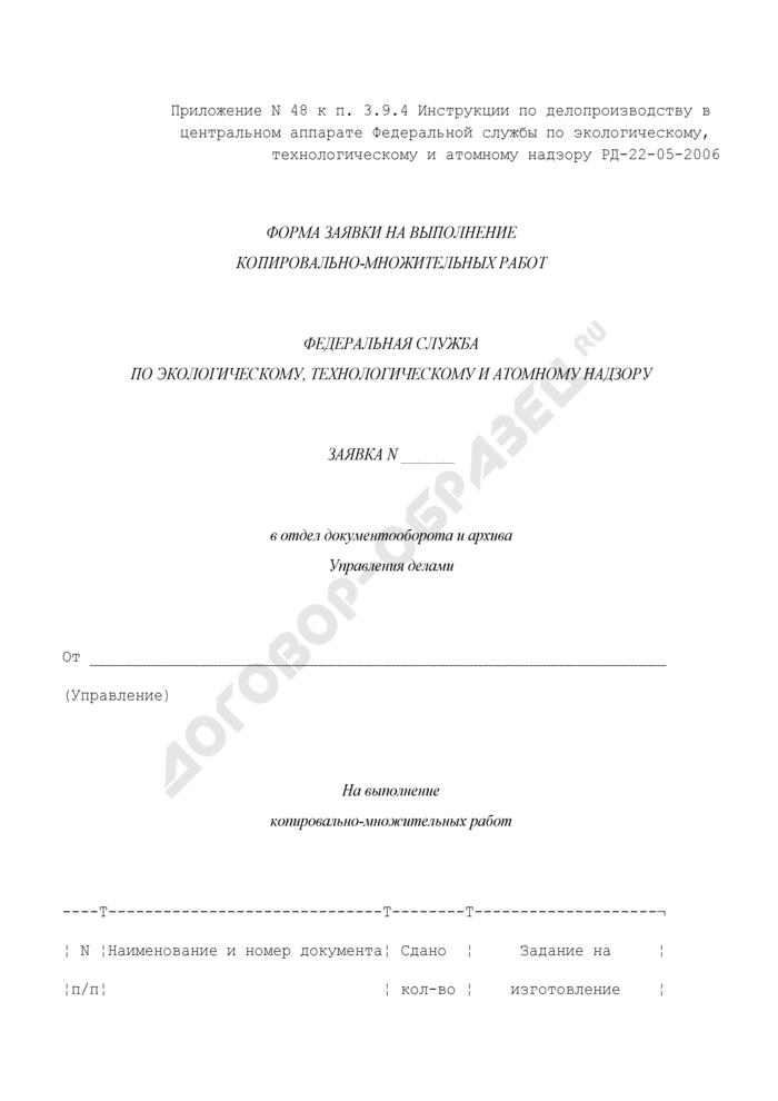 Форма заявки на выполнение копировально-множительных работ в центральном аппарате Федеральной службы по экологическому, технологическому и атомному надзору. Страница 1