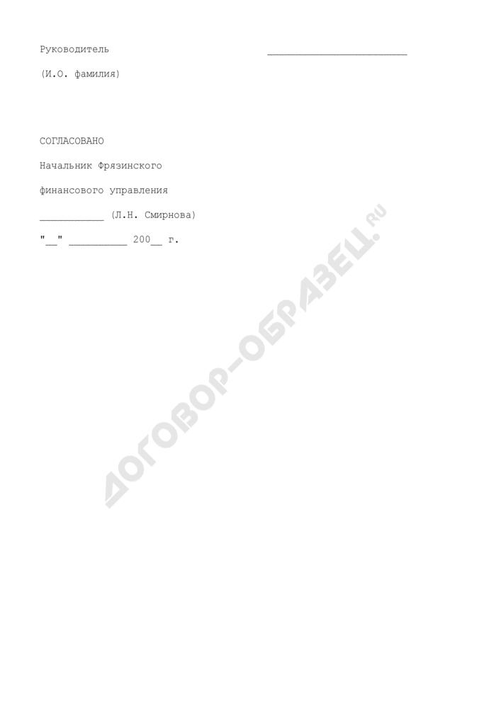 Форма заявки на организацию размещения муниципального заказа для нужд администрации г. Фрязино Московской области. Страница 3