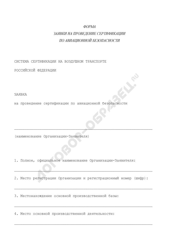 Форма заявки на проведение сертификации по авиационной безопасности. Страница 1