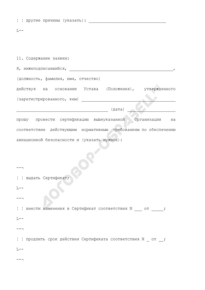 Форма заявки на проведение сертификации по авиационной безопасности. Страница 3