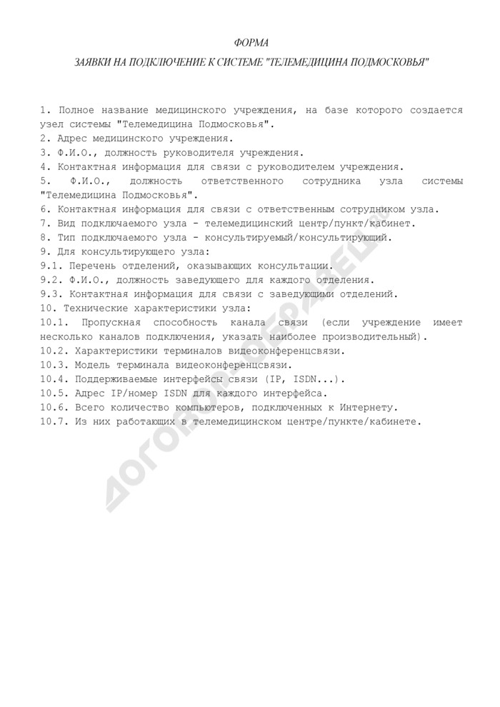 """Форма заявки на подключение к системе """"Телемедицина Подмосковья. Страница 1"""