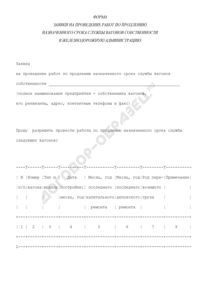 Форма заявки на проведение работ по продлению назначенного срока службы вагонов собственности в железнодорожную администрацию. Страница 1