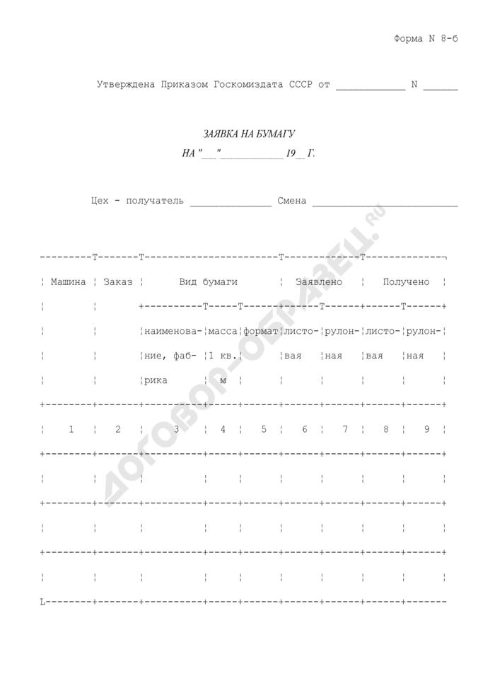 Заявка на бумагу. Форма N 8-б. Страница 1