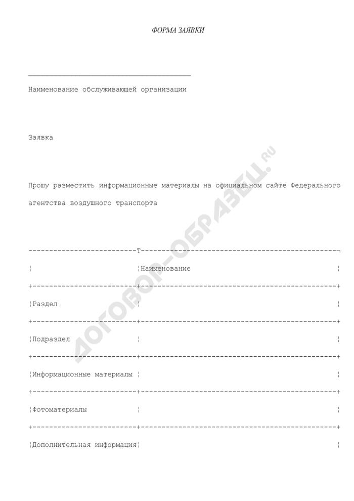 Форма заявки размещения информационные материалы на официальном сайте Федерального агентства воздушного транспорта. Страница 1