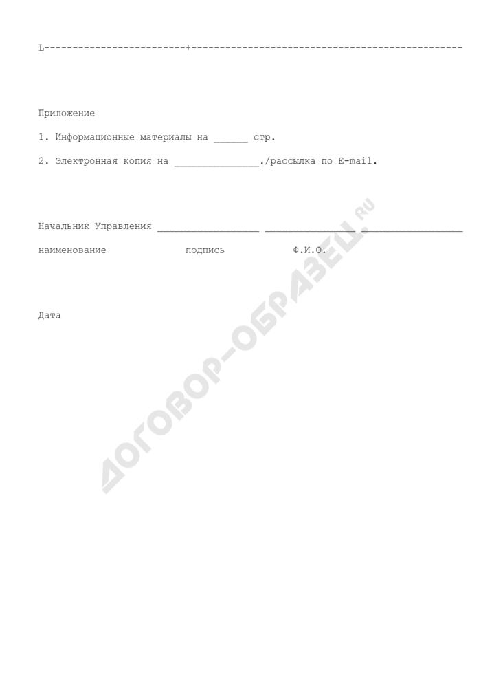 Форма заявки размещения информационные материалы на официальном сайте Федерального агентства воздушного транспорта. Страница 2