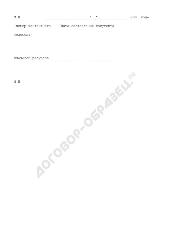 Заявка на включение в график поставок сжиженных углеводородных газов для бытовых нужд населения Российской Федерации. Страница 3