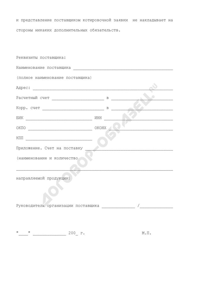 Форма котировочной заявки (приложение к извещению о проведении запроса котировок на закупаемую продукцию (выполнение работ, оказание услуг) для нужд лечебно-профилактических учреждений и структурных подразделений Департамента здравоохранения города Москвы). Страница 2