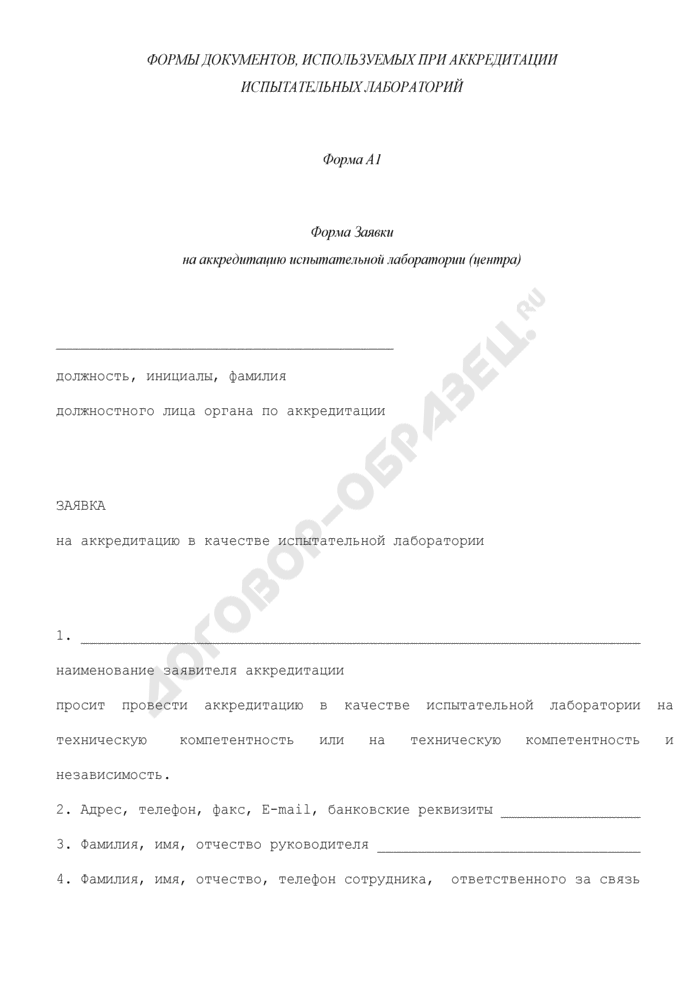 Формы документов, используемых при аккредитации испытательных лабораторий. Форма заявки на аккредитацию испытательной лаборатории (центра). Форма N А1. Страница 1