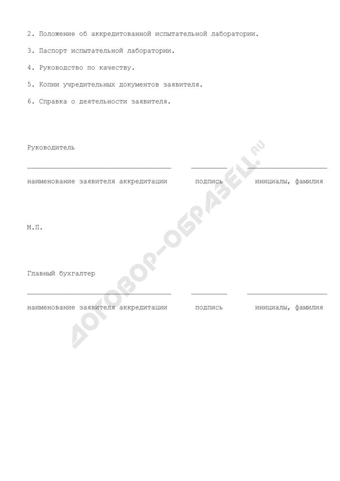 Формы документов, используемых при аккредитации испытательных лабораторий. Форма заявки на аккредитацию испытательной лаборатории (центра). Форма N А1. Страница 3