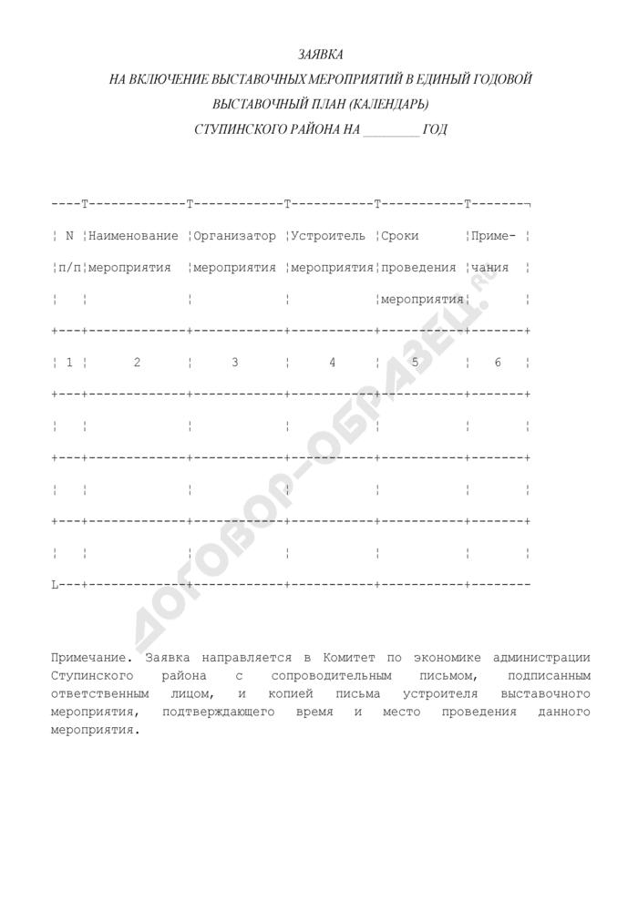 Заявка на включение выставочных мероприятий в единый годовой выставочный план (календарь) Ступинского района Московской области. Страница 1