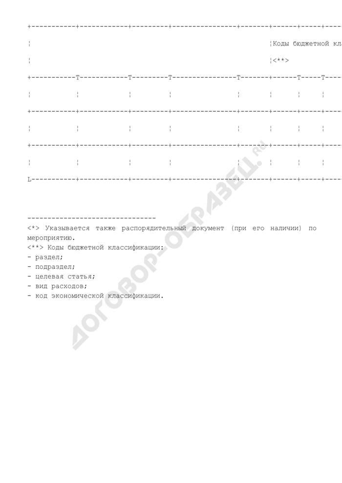"""Заявка на включение мероприятий в план мероприятий ГЦП """"Электронная Москва. Страница 2"""