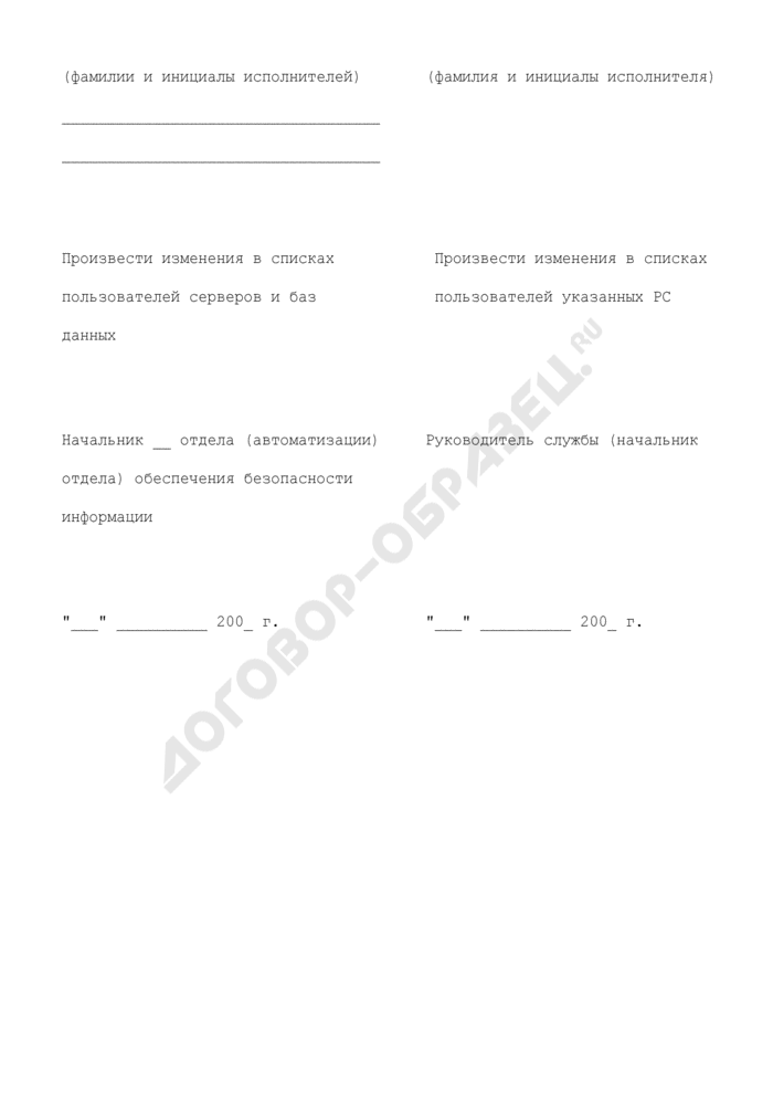 Заявка на внесение изменений в списки пользователей автоматизированной системы отраслевого и функционального органа администрации г. Серпухова и наделение пользователей полномочиями доступа к ресурсам системы. Страница 3