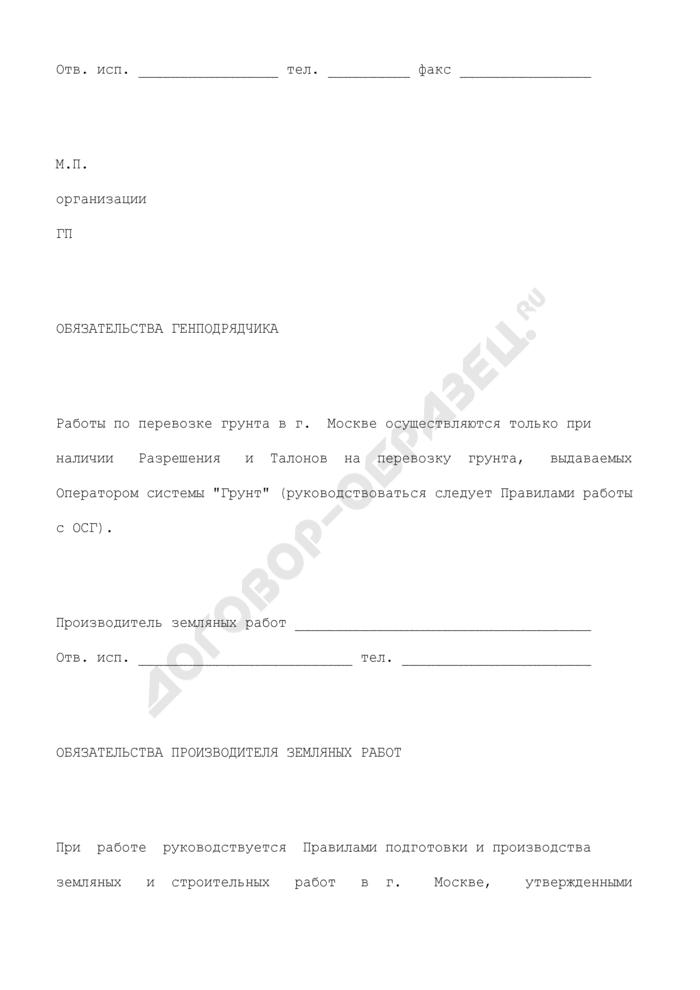 Заявка на вывоз грунта в городе Москве. Страница 2