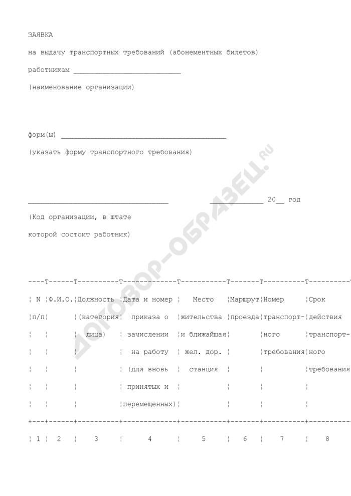 """Заявка на выдачу транспортных требований (абонементных билетов) работникам организации, осуществляющим проезд в поездах дальнего следования и пригородного сообщения за счет средств открытого акционерного общества """"Российские железные дороги. Страница 1"""