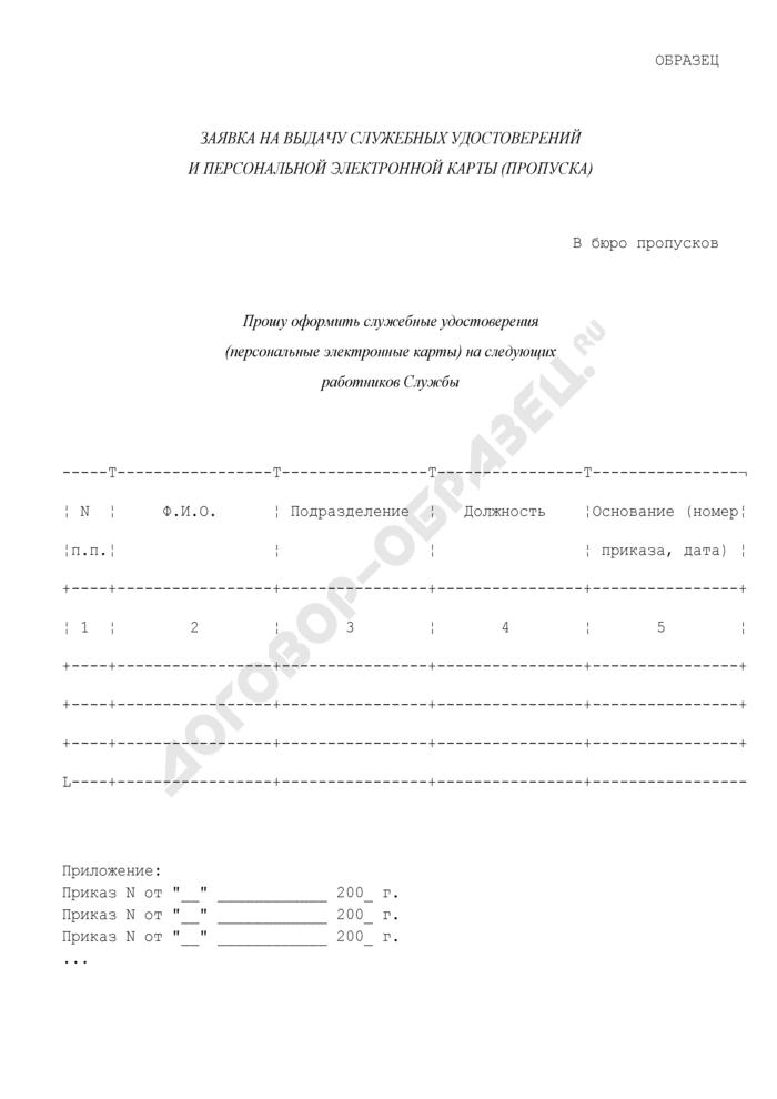 Заявка на выдачу служебных удостоверений и персональной электронной карты (пропуска) в здание центрального аппарата Федеральной службы по экологическому, технологическому и атомному надзору (образец). Страница 1