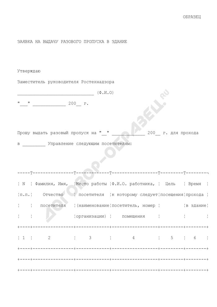 Заявка на выдачу разового пропуска в здание центрального аппарата Федеральной службы по экологическому, технологическому и атомному надзору (образец). Страница 1