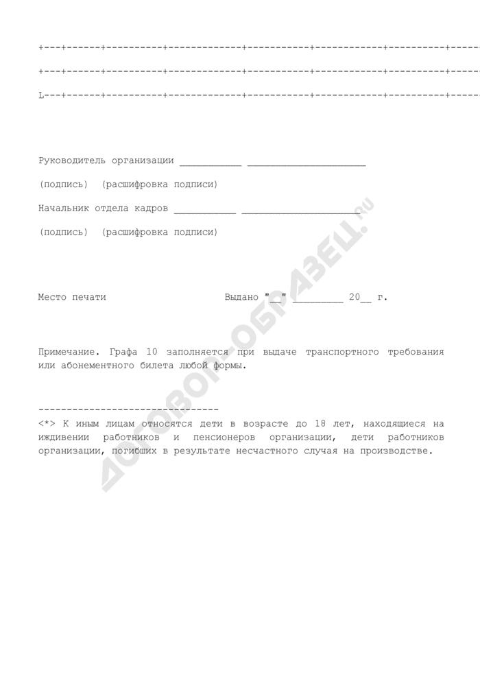 """Заявка на выдачу транспортных требований (абонементных билетов) иным лицам организации, осуществляющим проезд в поездах дальнего следования и пригородного сообщения за счет средств открытого акционерного общества """"Российские железные дороги. Страница 2"""