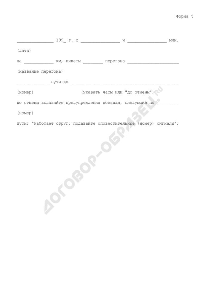 Заявка на выдачу предупреждения о работе струга. Форма N 5. Страница 1