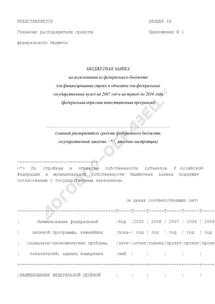 Бюджетная заявка на ассигнования из федерального бюджета для финансирования строек и объектов для федеральных государственных нужд на 2007 год и на период до 2010 года (федеральная адресная инвестиционная программа). Страница 1