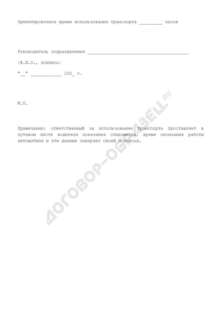 Заявка на выделение автотранспорта. Страница 2