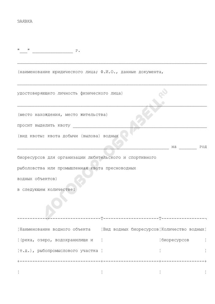 Заявка на выделение квоты на добычу (вылов) водных биоресурсов для организации любительского и спортивного рыболовства или промышленной квоты в пресноводных водных объектах. Страница 1