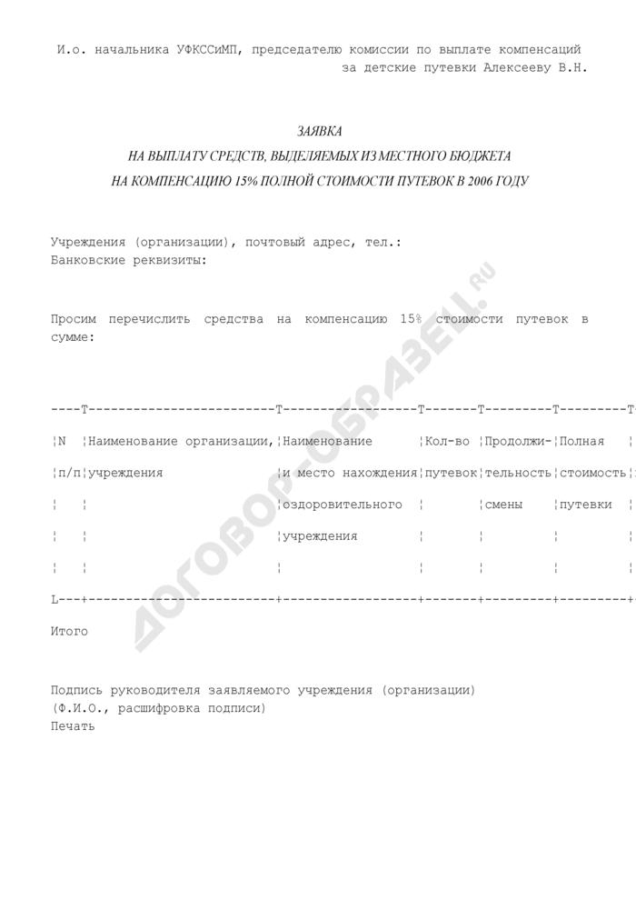 Заявка на выплату средств, выделяемых из местного бюджета городского округа Жуковский Московской области на компенсацию 15 процентов полной стоимости путевок. Страница 1