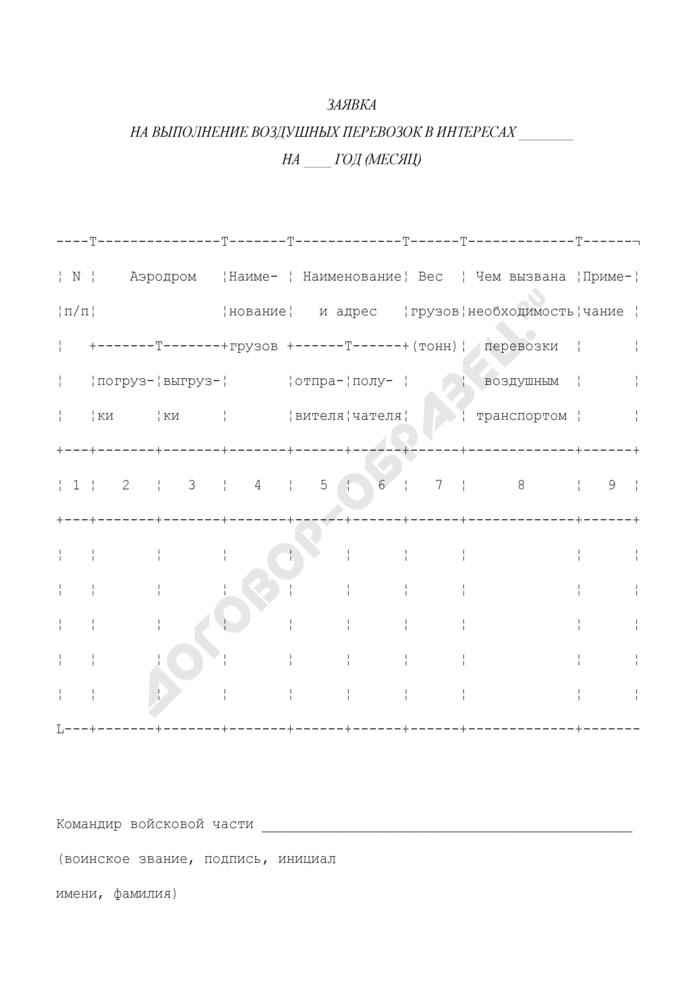 Заявка на выполнение воздушных перевозок. Страница 1