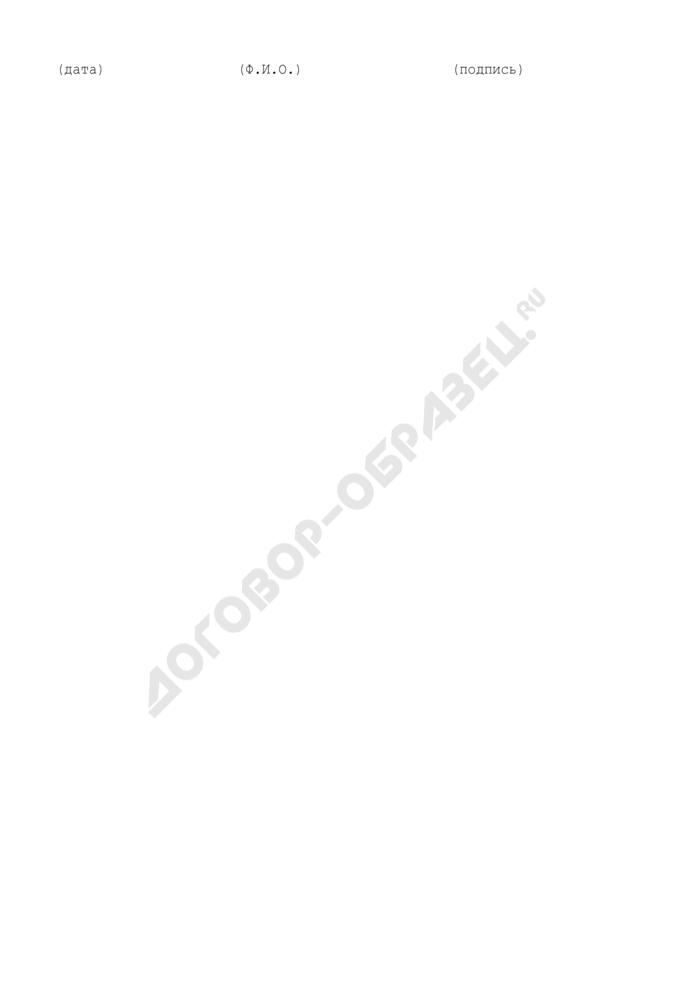 Заявка на выполнение платных работ (услуг) населению ремонтно-эксплуатационными предприятиями, обслуживающими муниципальный жилищный фонд Одинцовского района Московской области. Страница 3