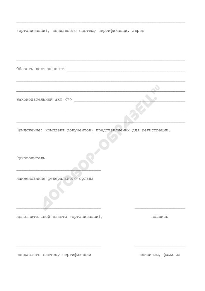 Заявка на государственную регистрацию системы сертификации и знака соответствия. Страница 2