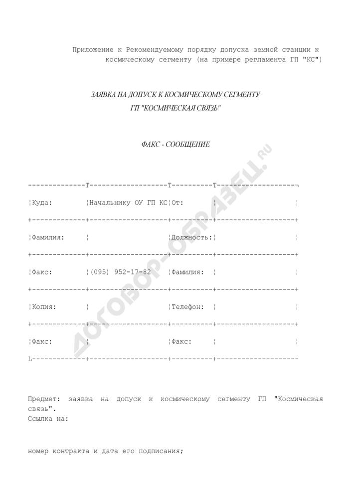 """Заявка на допуск к космическому сегменту ГП """"Космическая связь. Страница 1"""