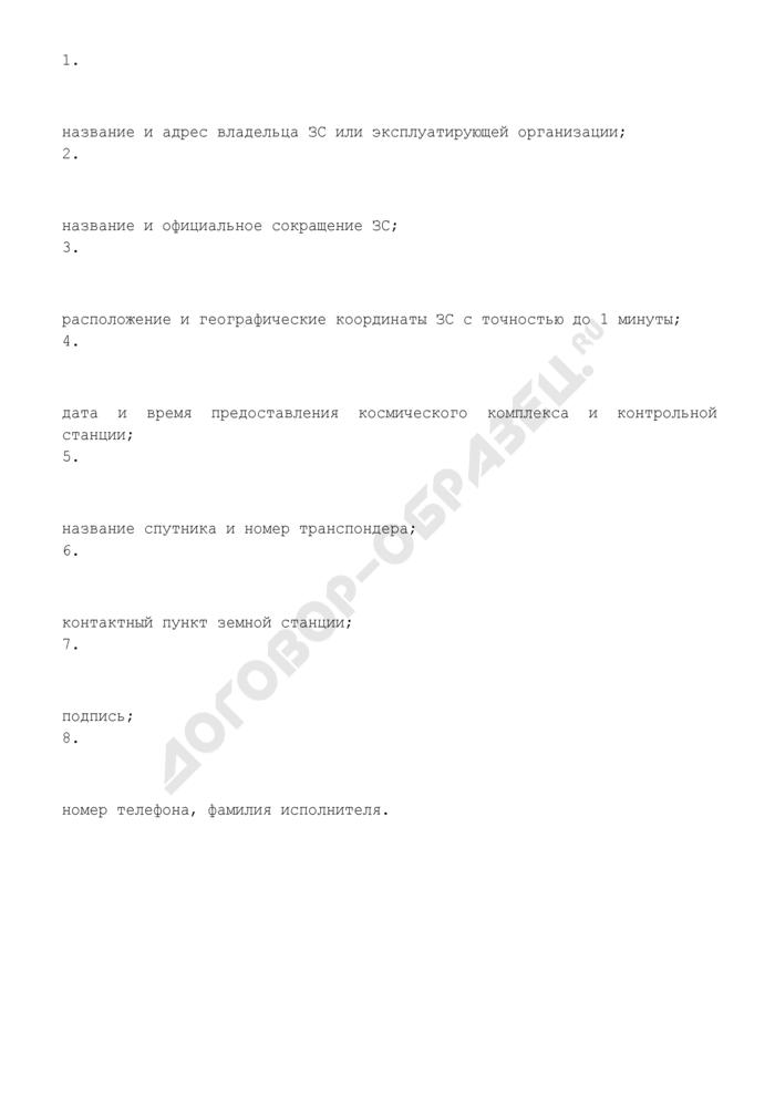 """Заявка на допуск к космическому сегменту ГП """"Космическая связь. Страница 2"""