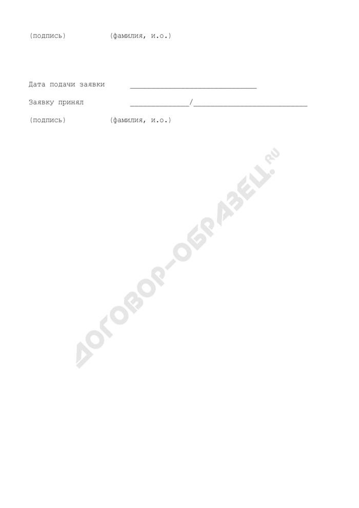 Заявка на доработку (разработку) прикладного программного обеспечения. Страница 2