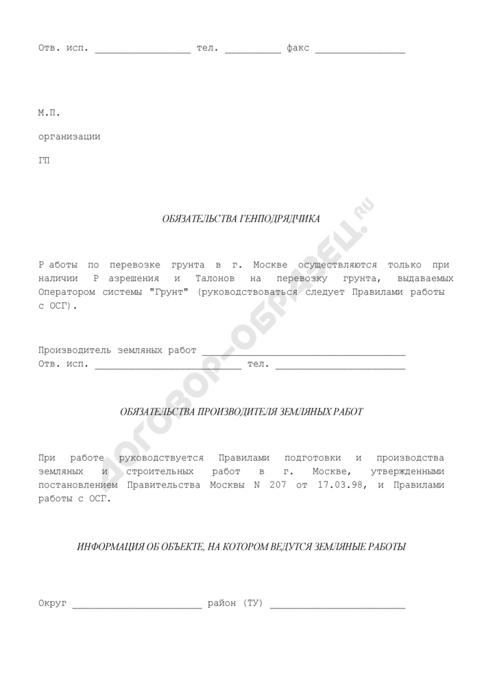 Заявка на завоз грунта в г. Москве. Страница 2