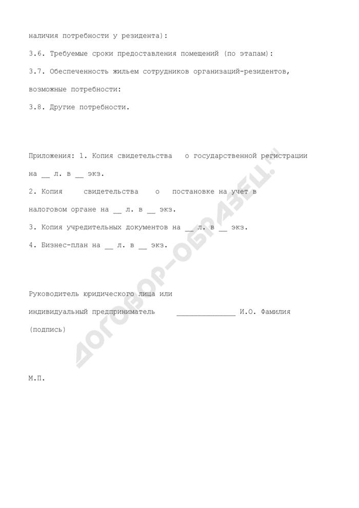 Заявка на заключение соглашения о ведении технико-внедренческой деятельности на территории особой экономической зоны субъекта Российской Федерации. Страница 3
