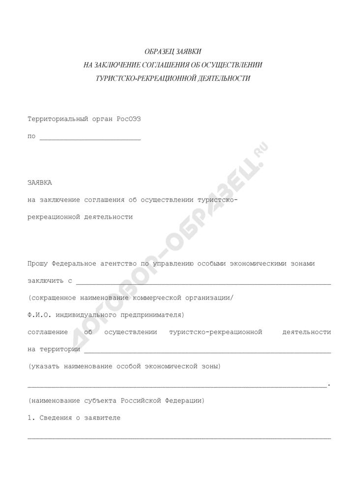 Заявка на заключение соглашения об осуществлении туристско-рекреационной деятельности на территории особой экономической зоны (образец). Страница 1