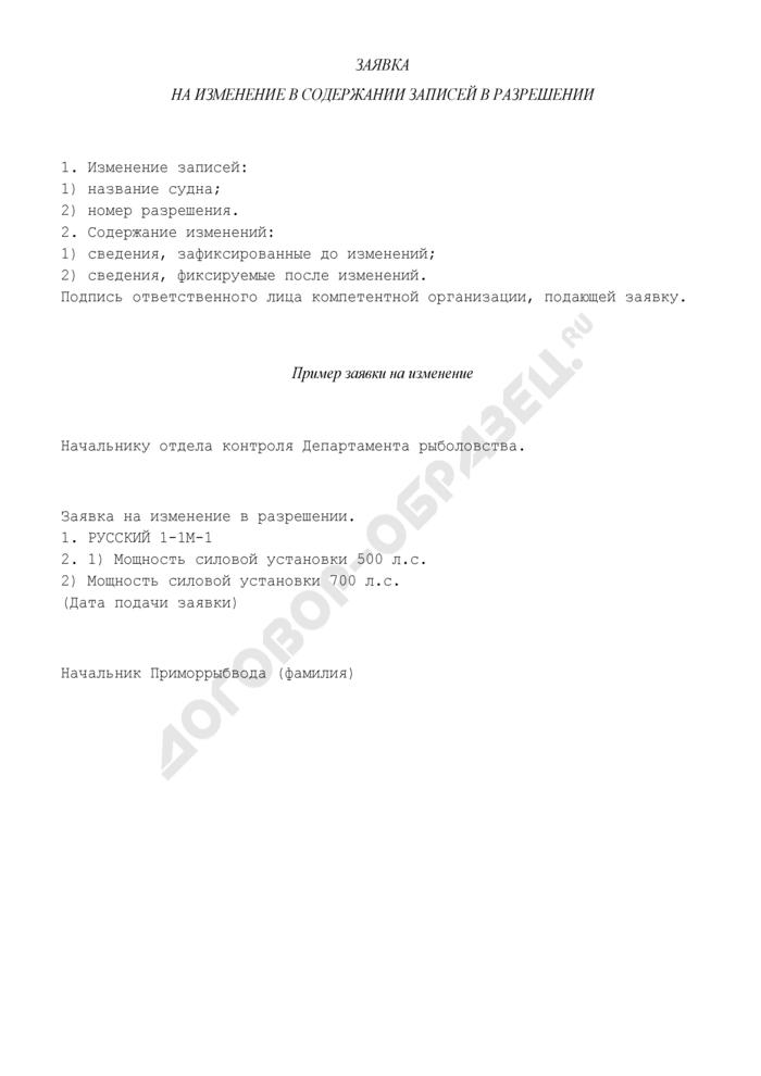 Заявка на изменение в содержании записей в разрешении на право ведения рыбного промысла. Страница 1