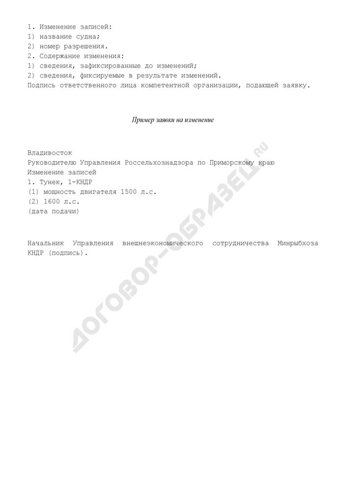 Заявка на изменение в содержании записей в разрешении на ведение рыбного промысла в исключительной экономической зоне России. Страница 1