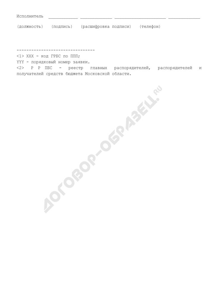 Заявка на исключение главного распорядителя, распорядителя и получателя средств бюджета Московской области из реестра главных распорядителей, распорядителей и получателей средств бюджета Московской области. Страница 3