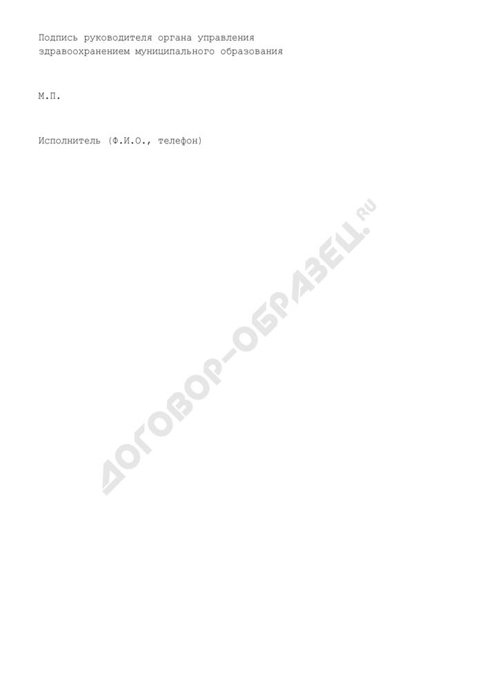 Заявка на лекарственные средства для обеспечения отдельных категорий граждан Московской области по решению контрольно-экспертной комиссии. Страница 2