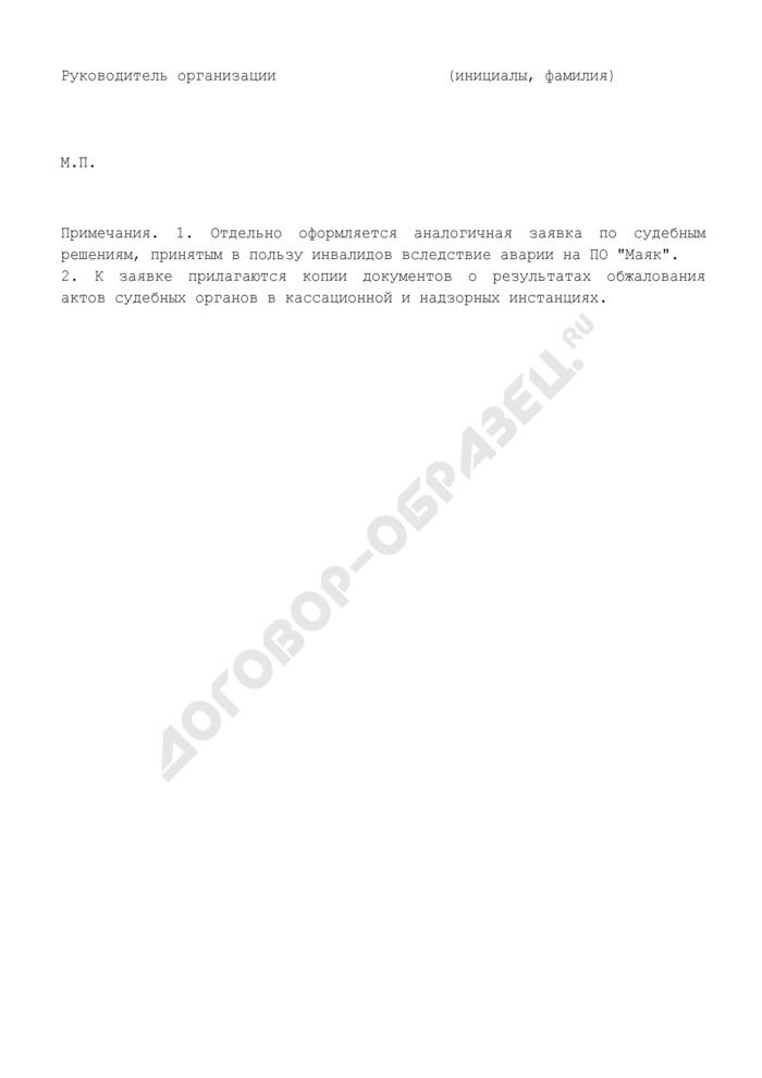 Заявка на необходимые средства из федерального бюджета для исполнения исполнительных листов о взыскании с органов социальной защиты населения денежных средств на выплату возмещения вреда в пользу инвалидов вследствие чернобыльской катастрофы. Страница 2