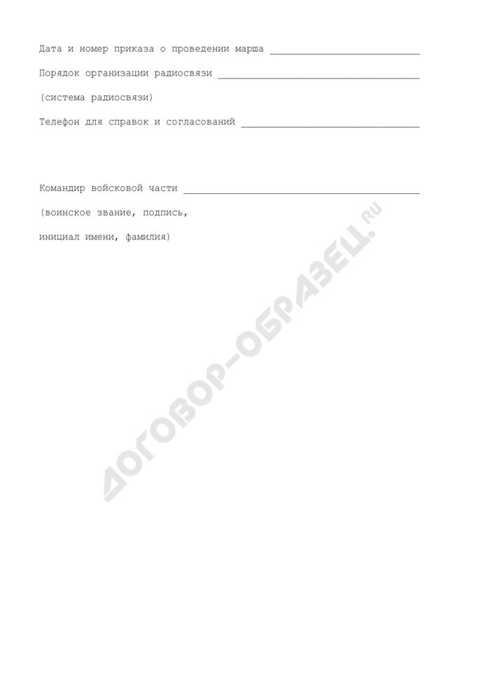 Заявка на обеспечение сопровождения транспортных средств автомобилем военной автоинспекции внутренних войск Министерства внутренних дел Российской Федерации. Страница 3