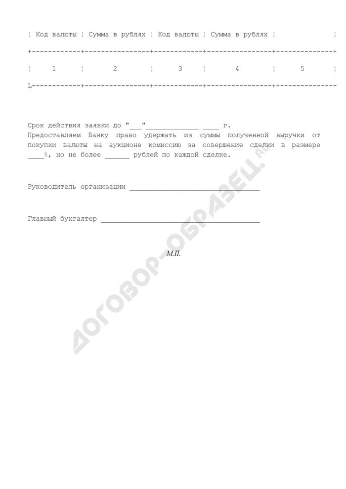 Заявка на обмен валютных средств. Страница 2