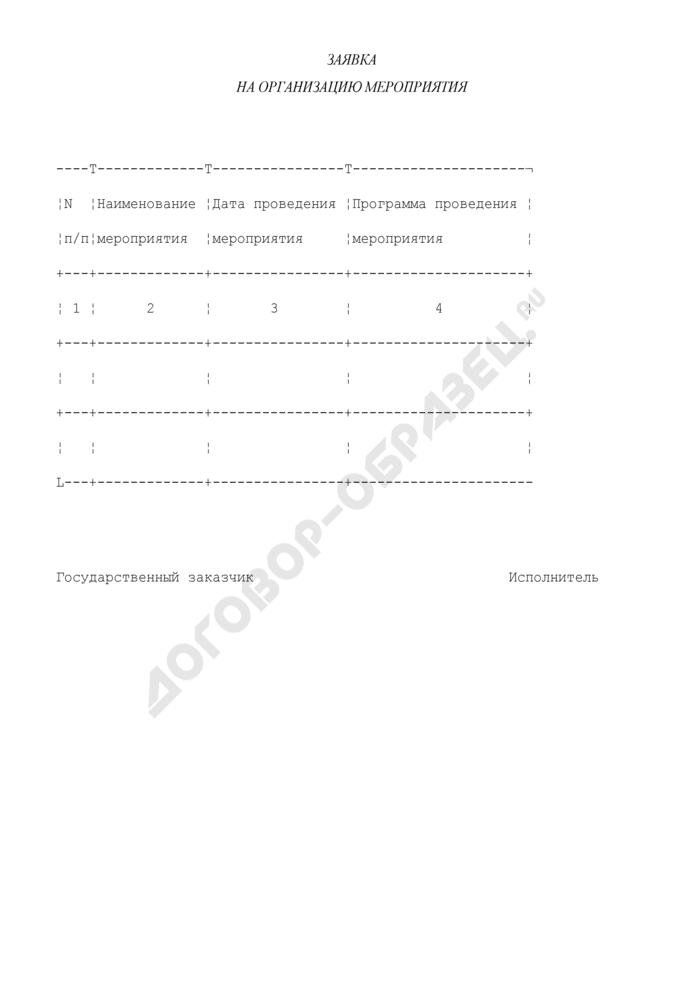 Заявка на организацию мероприятия (приложение к проекту государственного контракта на оказание услуг по обеспечению проведения совещаний, конференций и торжественных мероприятий на территории Московской области). Страница 1