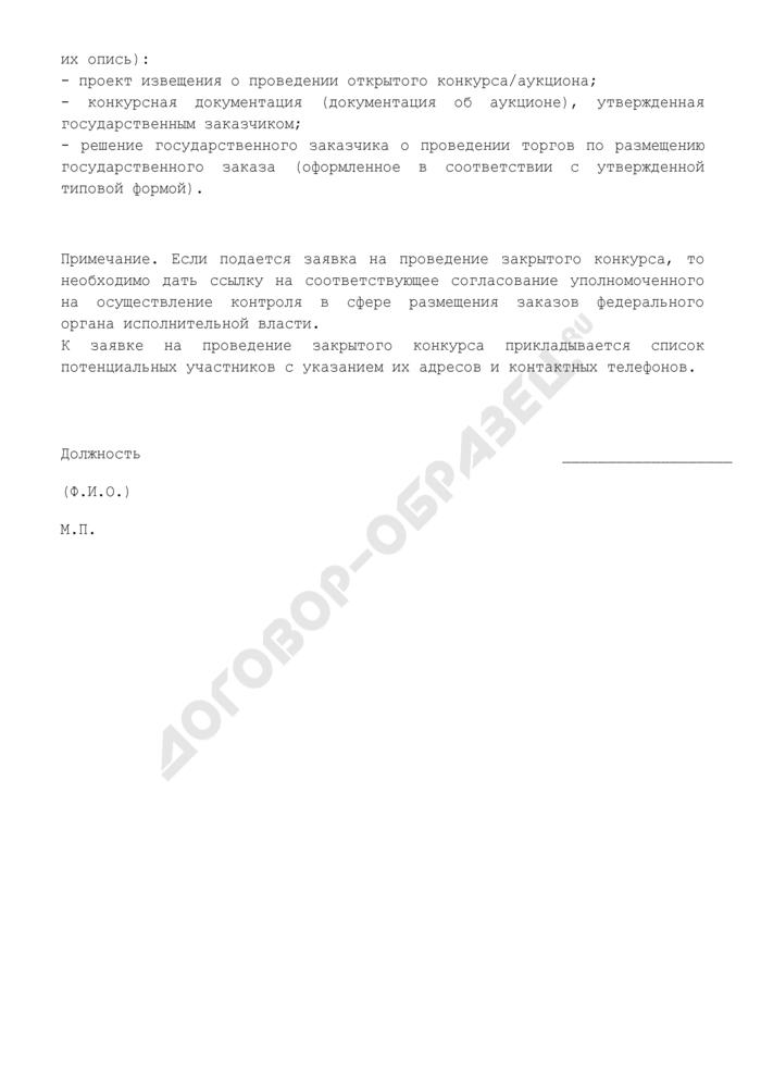 Заявка на организацию размещения государственного заказа города Москвы. Страница 2