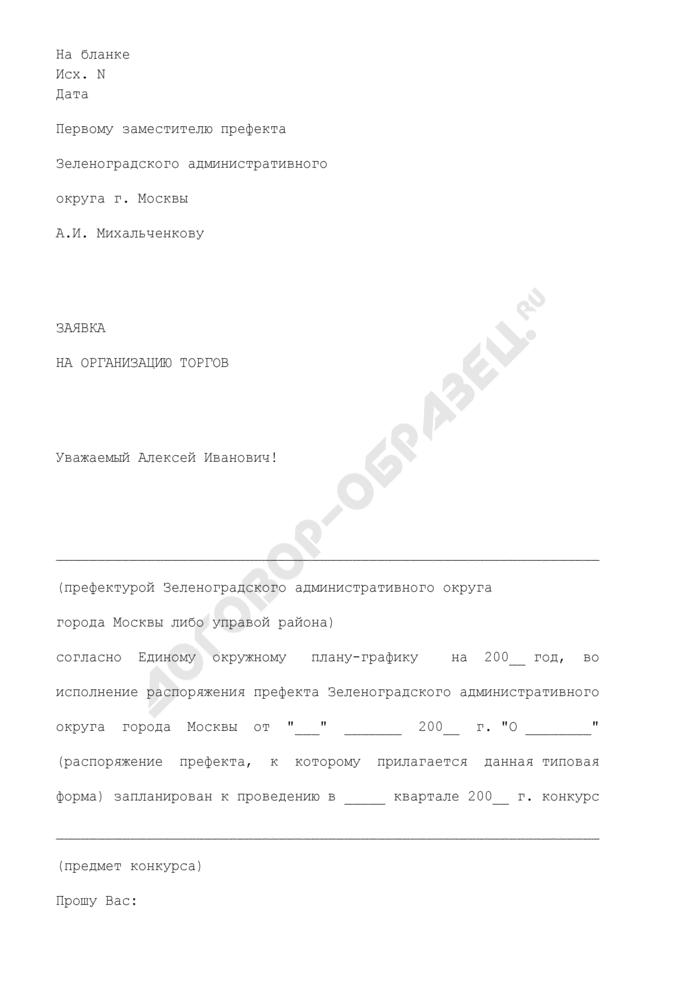 Заявка на организацию торгов Зеленоградского административного округа города Москвы. Страница 1