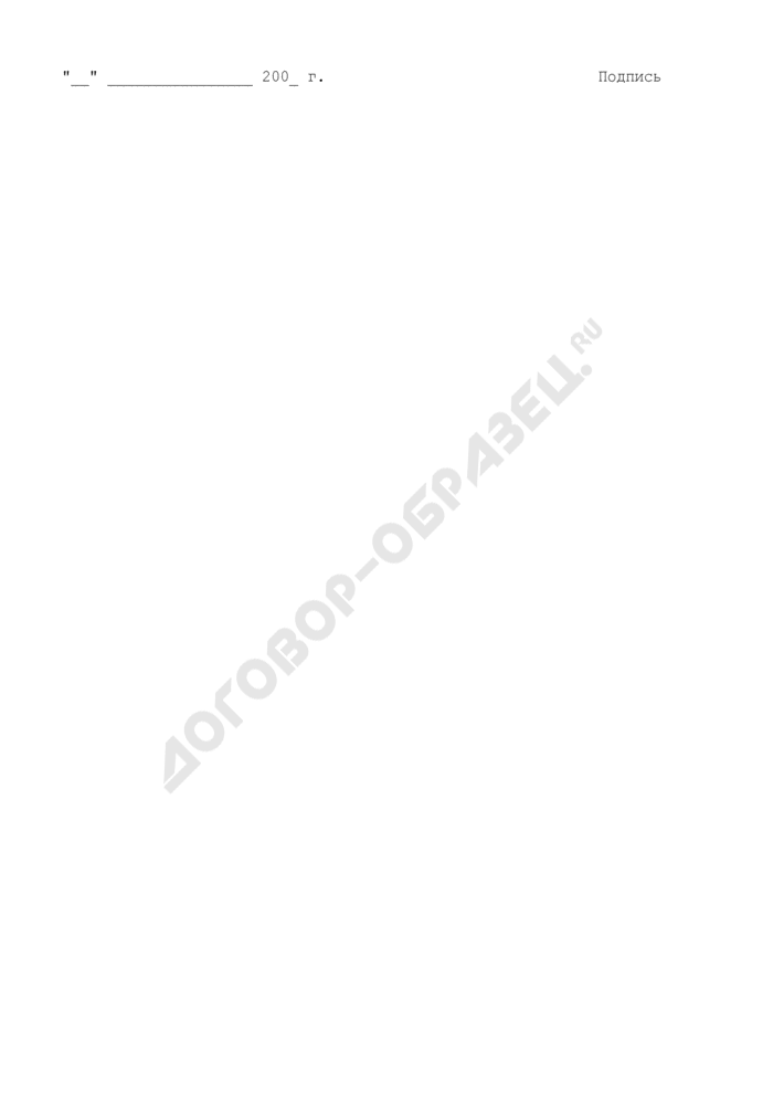 Заявка на осуществление оперативных железнодорожных перевозок в пределах Российской Федерации в интересах органов внутренних дел и внутренних войск (образец). Страница 2