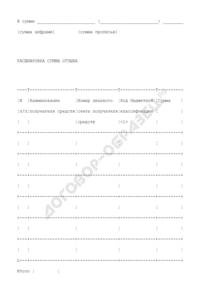 Заявка на отзыв денежных средств со счета получателя средств бюджета города Москвы. Страница 2